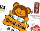 贪吃熊亲子主题餐厅加盟 投资金额 10-20万元