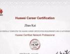 HCNP华为高级网络工程师
