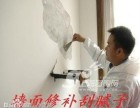 闸北区临汾路旧房装修翻新 墙面修补 刷涂料 办公室刷墙