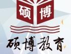太原硕博教育2017自学学历考试招生简章