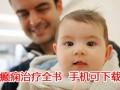 北京癫痫病最权威的医院 癫痫治疗全书APP