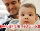 北京癫痫病较权威的医院 癫痫治疗全书APP