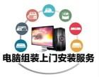 珠江新城电脑清理风扇电脑除尘清灰保养上门笔记本除尘重装系统