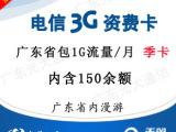 广东电信3G无线上网卡资费卡1G季卡 包月卡 包3G流量共150