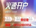 北京150万炒股开户佣金手续费较低是多少,融资融券较低利率