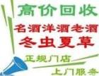 高价回收名酒 冬虫夏草 茅台 购物卡 铁皮枫斗