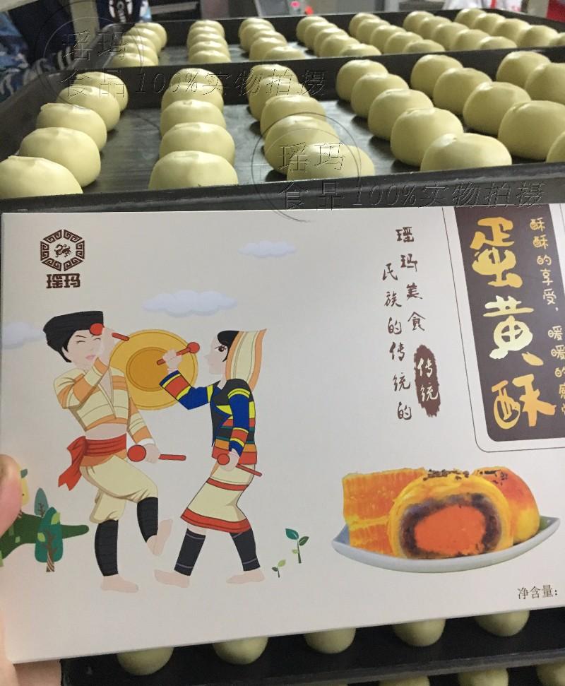 广西瑶玛蛋黄酥招商