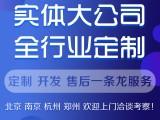 APP開發網站建設公眾Hao開發小程序開發區塊鏈分銷系統