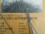 西卡混凝土钢纤维 混凝土地坪钢纤维混凝土地坪材料 减少裂缝