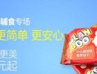 三九妈咪网—【格兰宝有机专场】