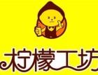 2018柠檬工坊加盟 正宗连锁品牌 加盟入口