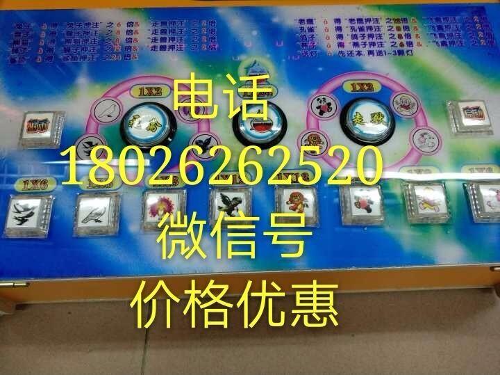 重庆市万州大白鲨飞禽走兽游戏机一台多少钱
