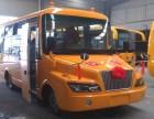 厂家直销 大小校车 城镇客车 旅游客车 公交车等专用车