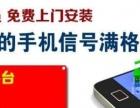 上海安装手机信号增强器