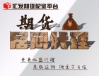 淄博恒指期货配资就选汇发网,专注配资10年!
