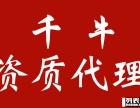 南阳资质代办 南阳注册公司 南阳代理记账 南阳千牛科技
