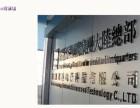 德胜门画册设计LOGO墙设计喷图喷绘展览展示设计印刷超薄灯箱