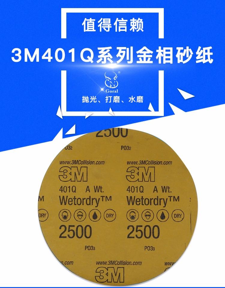 厂家直销正品3M砂纸