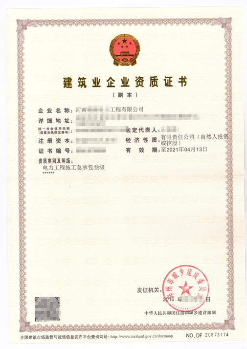 河南信阳资质代办,十年经验,专业办理