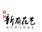 祁阳新丽花艺本地实体鲜花店8月28日七夕情人节送花