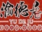 渝德居火锅加盟