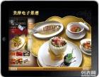 河池平板点餐软件,河池无线电子菜谱软件,河池ipad点餐软件