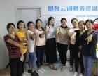 邢台公司注册 代理记账 一般纳税人申请