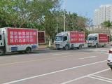 重庆引人注目的流动广告位,广告车出租服务