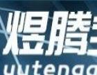 青海煜腾信息科技有限公司