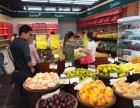 水果店品牌这么多,选择品牌水果店按什么标准呢