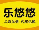 郑州乐悠悠企业管理咨询有限公司
