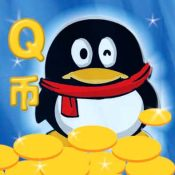 Q币九六折 Q币充值 在线直充 按元直充  QQ号码写在留言中 谢谢