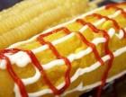 脆皮玉米技术培训脆皮玉米扶持加盟脆皮玉米做法
