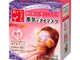 日本直邮 日本化妆品批发 花王蒸汽系列 蒸汽眼罩薰衣草