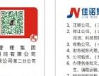 转让和收购深圳小规模公司,科技,贸易,电子,服饰等