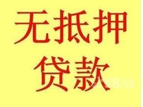 芜湖县急用钱贷款无抵押凭身份证来就借息低不上门保密包下来就借