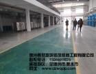 齐河禹城平原固化地坪,环氧树脂地坪,压花地坪施工团队