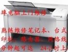 蚌埠电脑宽带打印机上门维修监控安装手机刷机解锁