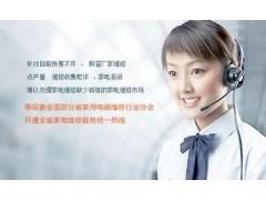 欢迎进入-呼市能率壁挂炉-(总部各中心)%售后服务网站电话
