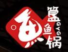 簋鱼锅钵钵鱼快餐加盟