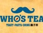 株洲胡子茶 胡子茶加盟费多少钱 胡子茶