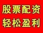 苏州昆山太仓常熟张家港股票配资