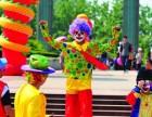 小丑嘉年华狂欢总动员演出详情是什么节目单又是什么呢