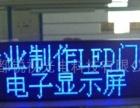 专业生产LED显示屏 专业同行批发