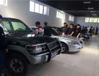 沧州哪里能学汽车美容装具沧州哪里有汽车美容装具培训学校