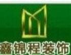 黄州鑫锦程装饰承接家庭写字楼办公室厂房店铺装饰装修