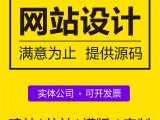 天津做網站建設設計制作服務的公司-華陽科技