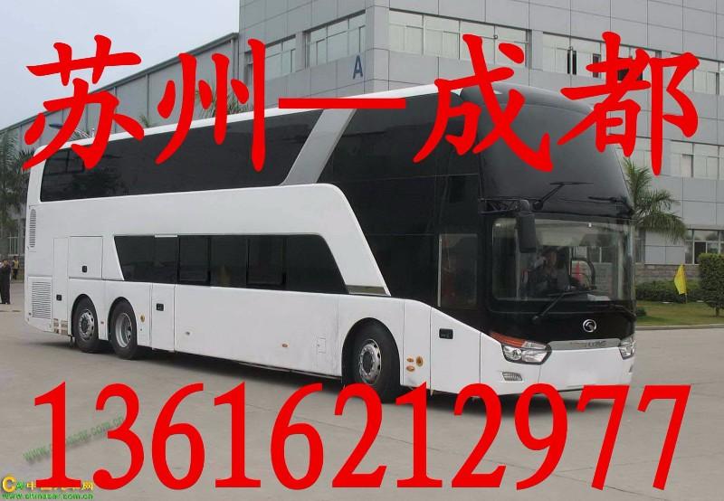 苏州到四川成都汽车时刻表查询135848客车91507高清图片