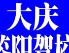 本市鉴阳驾校招生,C1、C2报名费二千九B2六千