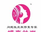 【蝶变祛斑】加盟官网/加盟费用/项目详情